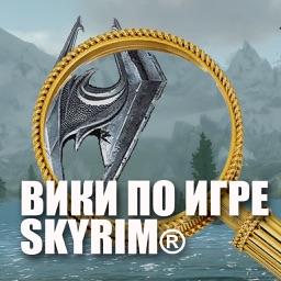 Вики по игре Skyrim® (Unofficial)