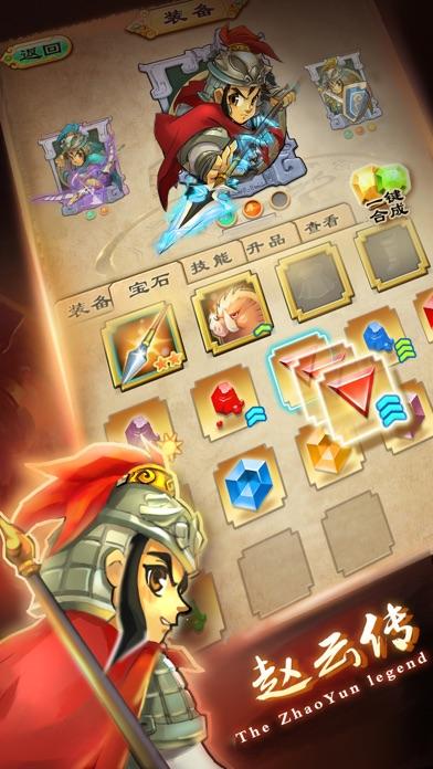 单机赵云传-0元内购 screenshot1