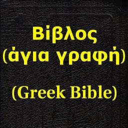 Βίβλος(άγια γραφή)(Greek Bible)HD