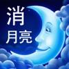 爱消月亮-史上最好的月亮消除游戏