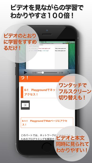 たのしいアプリプログラミング 〜 Swiftで始めよう![無料版] ScreenShot2