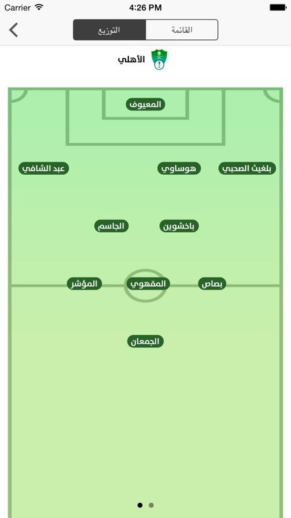 Saudi Matches - مباريات screenshot-4