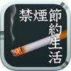 禁煙節約生活 ~タバコを吸いたい気持ちを抑える禁煙補助アプリ~