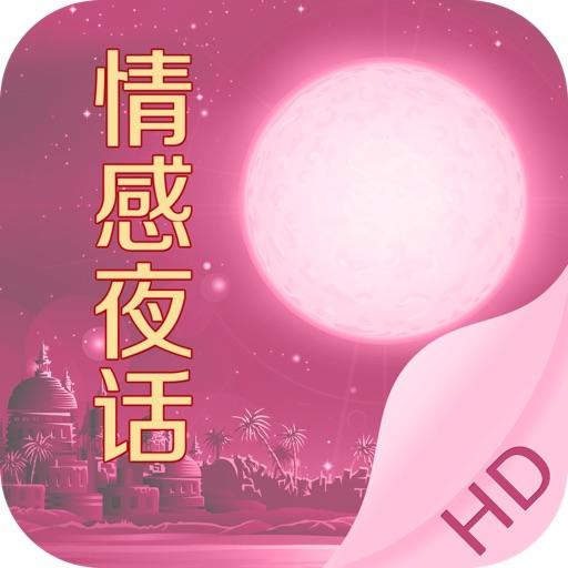 情感夜话HD - 午夜枕边两性男女情感故事