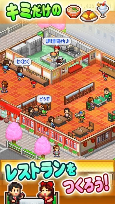 大盛グルメ食堂のスクリーンショット