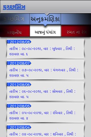Screenshot of KutchMitra for iPhone