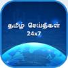 Tamil News 24x7