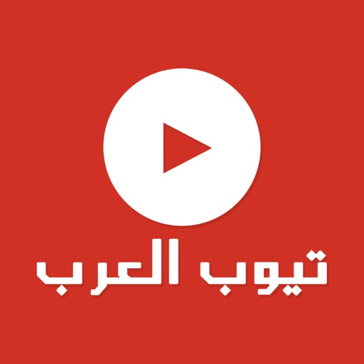 تيوب العرب