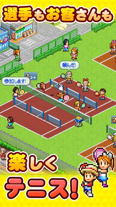 テニスクラブ物語のおすすめ画像1