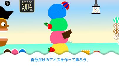 Bublアイスクリーム – 子供向けのミュージカルなデザート!のおすすめ画像1