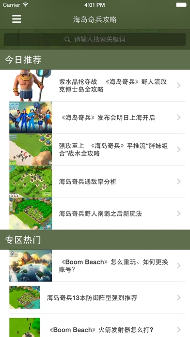 download 最全攻略 for 海岛奇兵 apps 3