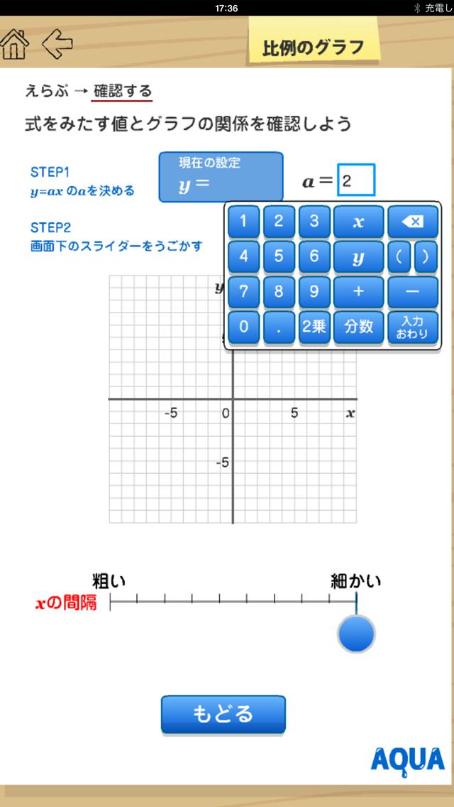 比例のグラフ さわってうごく数学「AQUAアクア」のおすすめ画像3