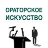 Oratorical Skills: Public Speaking Courses and Techniques