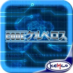 CODE:ケルベロス