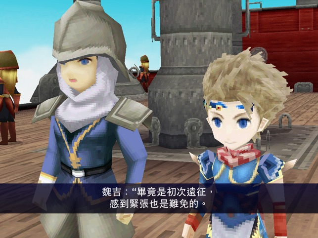 ‎FINAL FANTASY IV: THE AFTER YEARS Screenshot