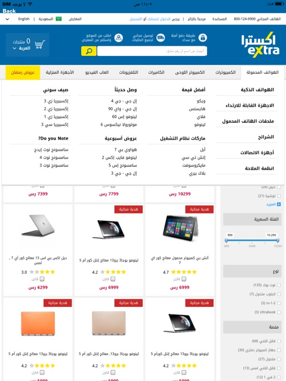 eXtra for iPad screenshot-4