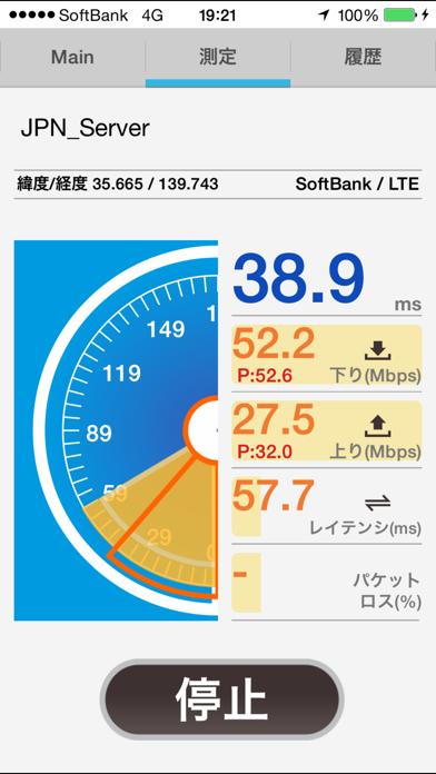XCAL Speedtestのスクリーンショット3