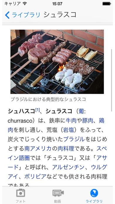 BBQワールド ScreenShot4