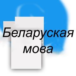 Belarusian Keyboard - BelarusianKeys
