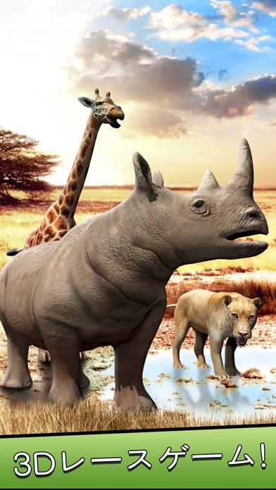 動物ゲーム - フリー サファリ 動物 レース ゲームのおすすめ画像1