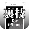 裏ワザ for iPhone -最新OSの使い方/説明書-