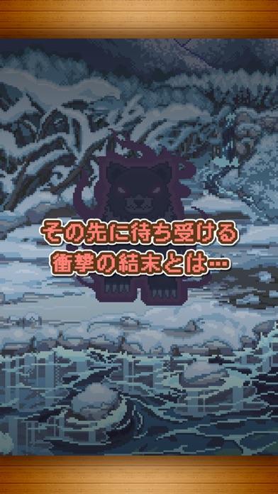 くまのぷうたん~愛と復讐のゲーム~紹介画像5