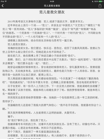 Screenshot #5 pour 暴笑高考零分作文-精选2015年高考零分作文, 内容持续更新