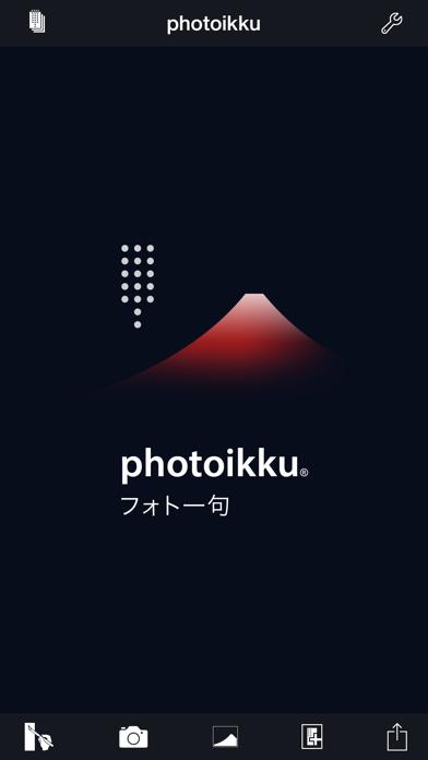photoikku フォト一句のおすすめ画像1