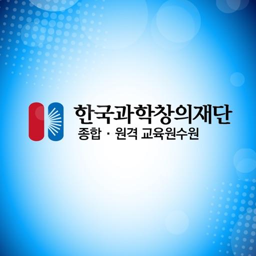 한국과학창의재단 원격교육연수원 스마트 앱
