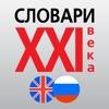 English <-> Russian Talking Academical Dictionary