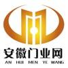 安徽门业网——安徽最大的门业平台