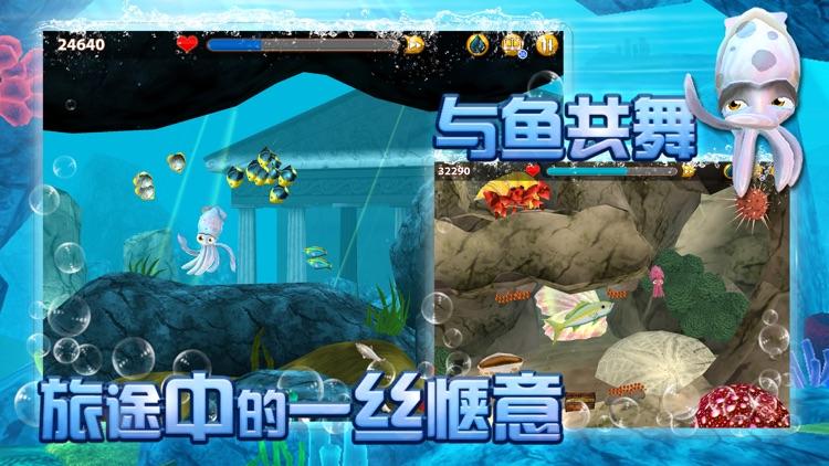 小墨鱼找妈妈(北京海洋馆官方出品) screenshot-3