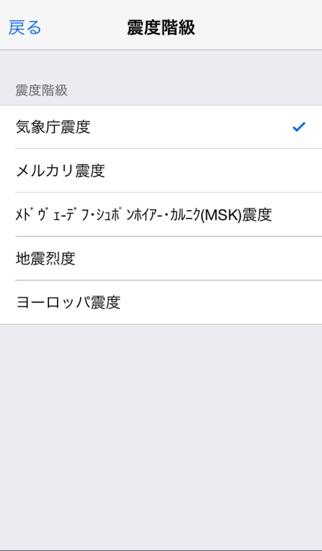 地震計 screenshot1