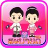Speak Lao Language