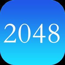2048比赛