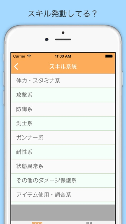 MHFan (モンスターハンターフロンティア用 補助アプリ) screenshot-3