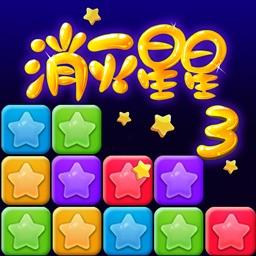 消灭星星3高清完美版-天天全民消星星