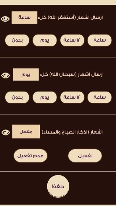 القرآن الكريم ـ السنيدي للوازم الرحلاتلقطة شاشة4