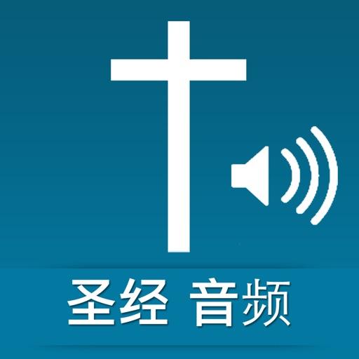 圣经 - Chinese Bible Audio