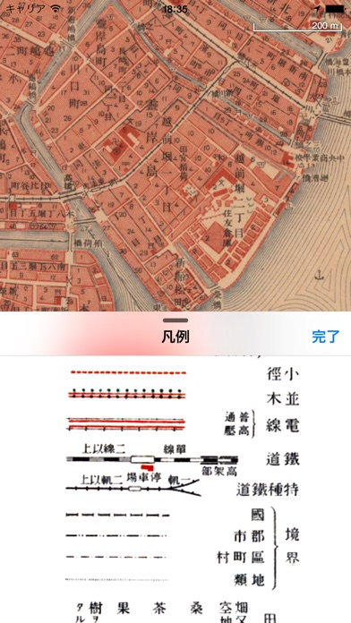 東京時層地図 screenshot1