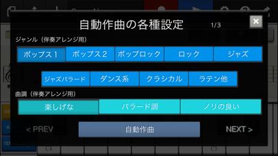 Chordana Composer (コーダナコンポーザー)のおすすめ画像4