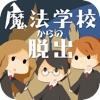 脱出ゲーム 魔法学校からの脱出 - 新作・人気アプリ iPad