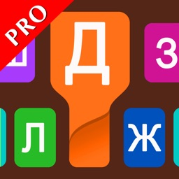 Русская Клавиатура PRO - Russian language native color style themed keyboard