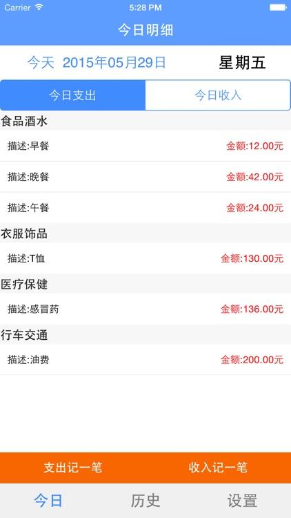 小账本 - 随手记 screenshot-3