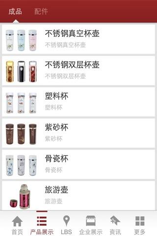 Screenshot of 中国杯壶