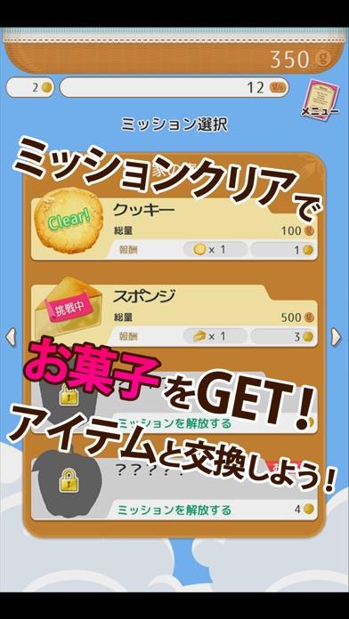 放置系お菓子クリッカー 【サクっと!アリビア】紹介画像4
