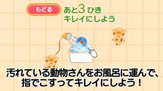 親子で楽しく!お風呂に入ろう!のおすすめ画像1