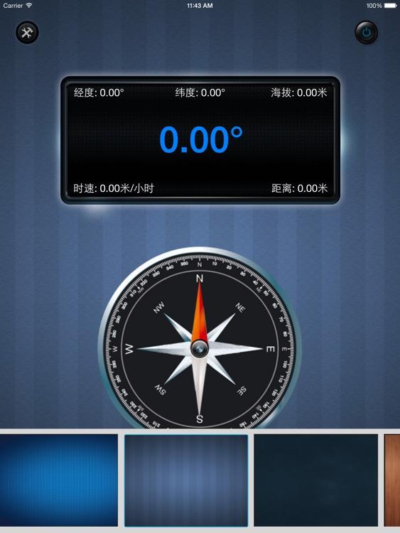 实景指南针HD screenshot-3