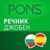 Речник Испански - Български Джобен от PONS