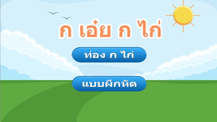 Learn Thai alphabets with sound screenshot-0